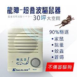 【龍陣原廠】超音波驅鼠器(PA306)