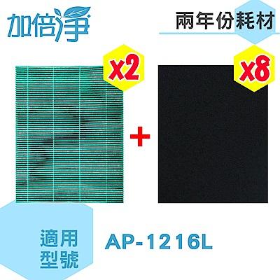 加倍淨 HEPA濾心*2入+濾網8入 適用 Coway清淨機 AP-1216L