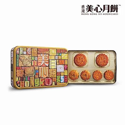 美心 月餅精選口味限量版(185gx2入+90gx4入)