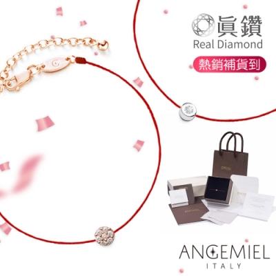 [時時樂限定]Angemiel安婕米 鑽石手鍊.幸運紅繩(3-7分)原價4260元