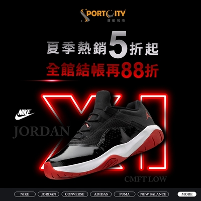 Sportscity x 運動聯合品牌鞋款 結帳再88折
