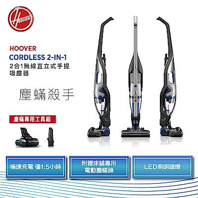 HOOVER  2合1無線直立式手提吸塵器
