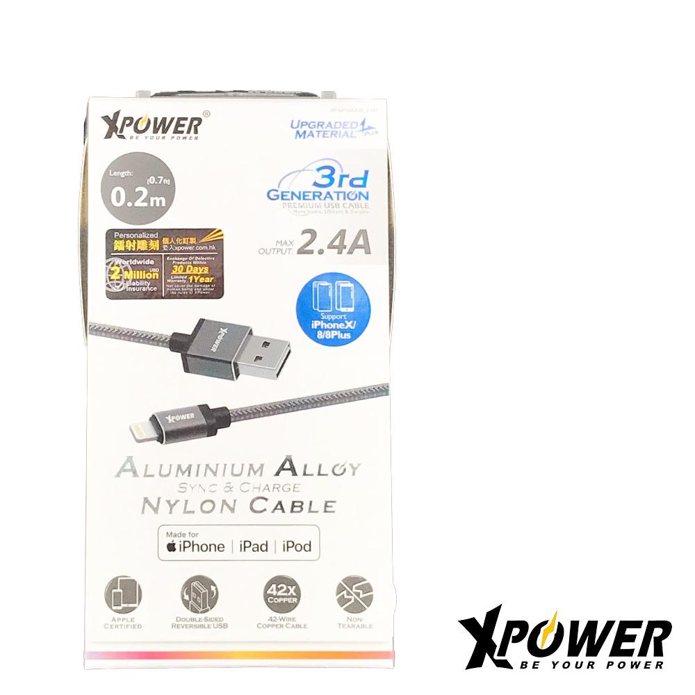Xpower第三代0.2m Lightning USB 傳輸線-灰