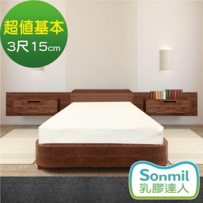 【sonmil乳膠床墊】單人3尺 15cm乳膠床墊 人氣商品基本型
