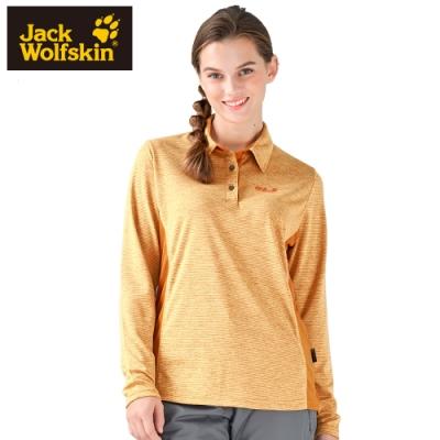 【Jack Wolfskin 飛狼】女 長袖排汗Polo衫『黃色』