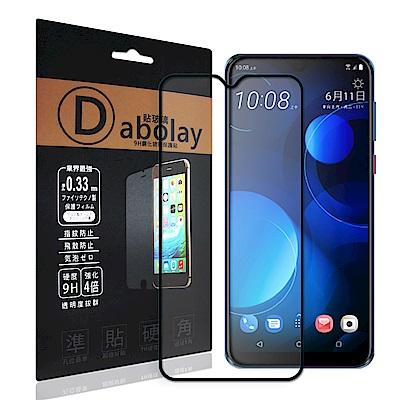 全膠貼合 HTC Desire 19+ 滿版疏水疏油9H鋼化頂級玻璃膜(黑)