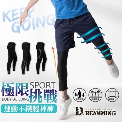 Dreamming 極致塑型運動機能壓力褲 緊身褲 彈力-共三款