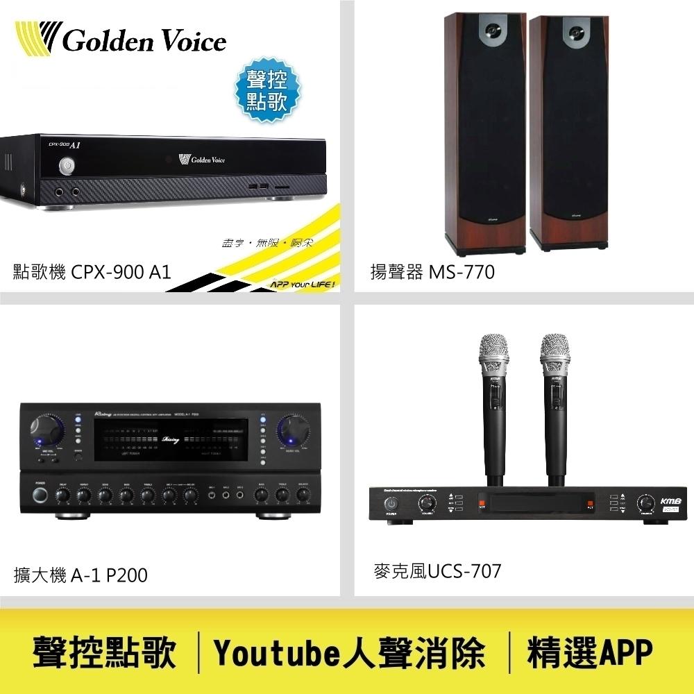 【金嗓】星光金選卡拉OK精選組(CPX-900 A1)
