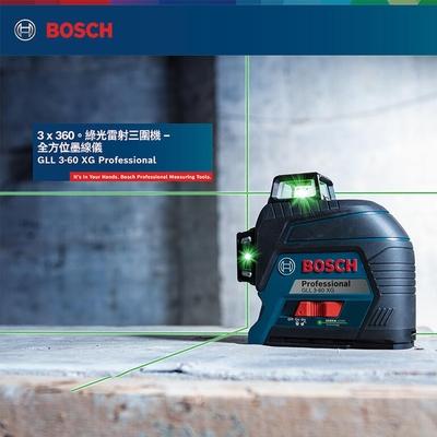 德國 BOSCH 博世 GLL 3-60 XG 含腳架 綠光 3D 全周 雷射 儀 水平儀 貼磨基 墨線儀
