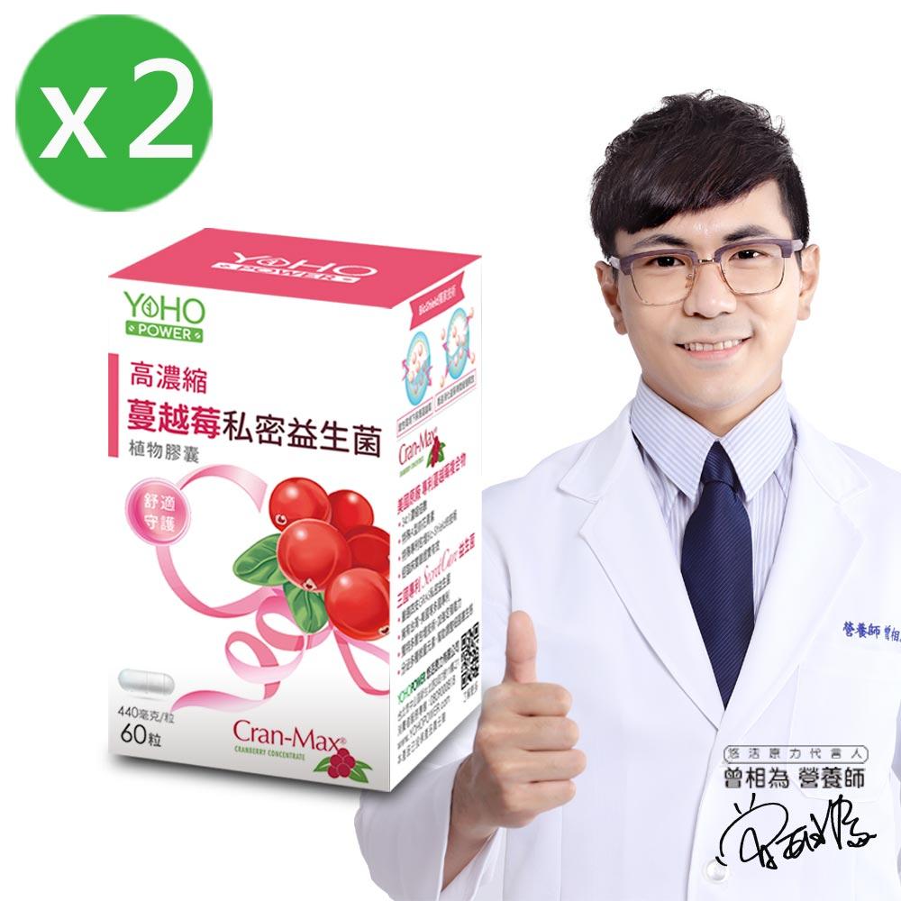 悠活原力 高濃縮蔓越莓私密益生菌植物膠囊X2(60顆/盒)