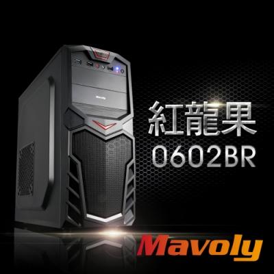 Mavoly 松聖 紅龍果 (黑) ATX /micro-ATX機箱 電腦機殼