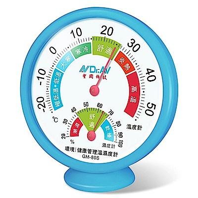 Dr.AV 環境管理溫濕度計GM-80S(2入)
