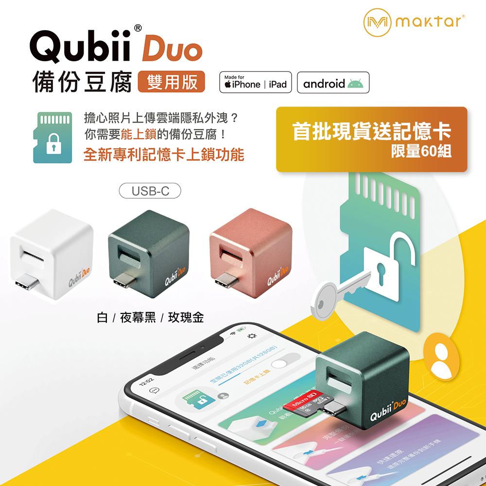 Qubii Duo 雙用版備份豆腐 USB-C全新規格 (贈64G記憶卡)
