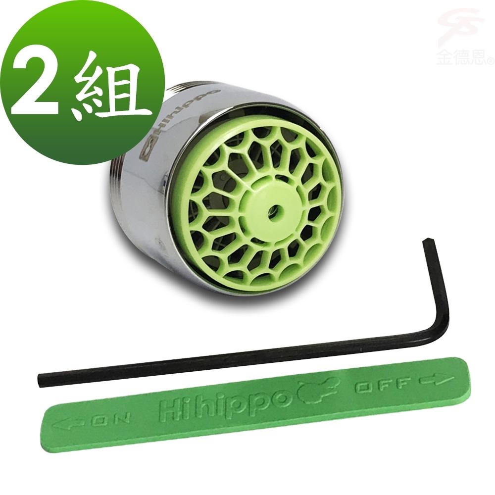 金德恩 台灣製造 2組氣泡型出水自動關省水器 HP3085 (附軟性板手)
