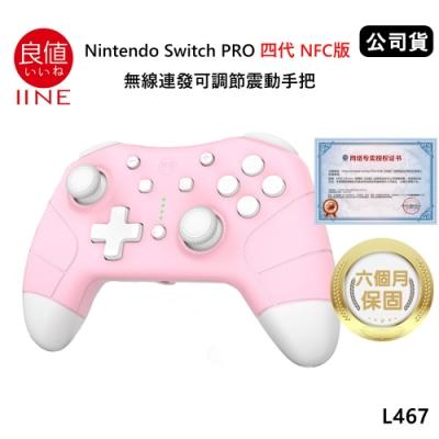 良值 Nintendo Switch PRO 四代NFC版 語音喚醒無線連發可調節震動手把(公司貨) 粉色 L467