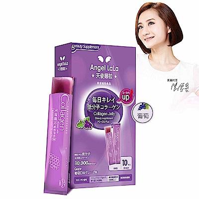Angel LaLa天使娜拉 陳德容代言青春膠原凍 葡萄口味(10包/盒)