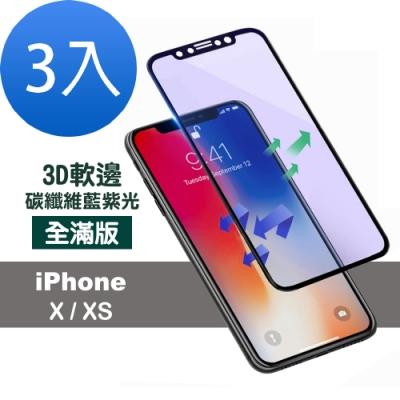 iPhone X/XS 藍紫光 黑色 軟邊碳纖維 防刮保護貼-超值3入組