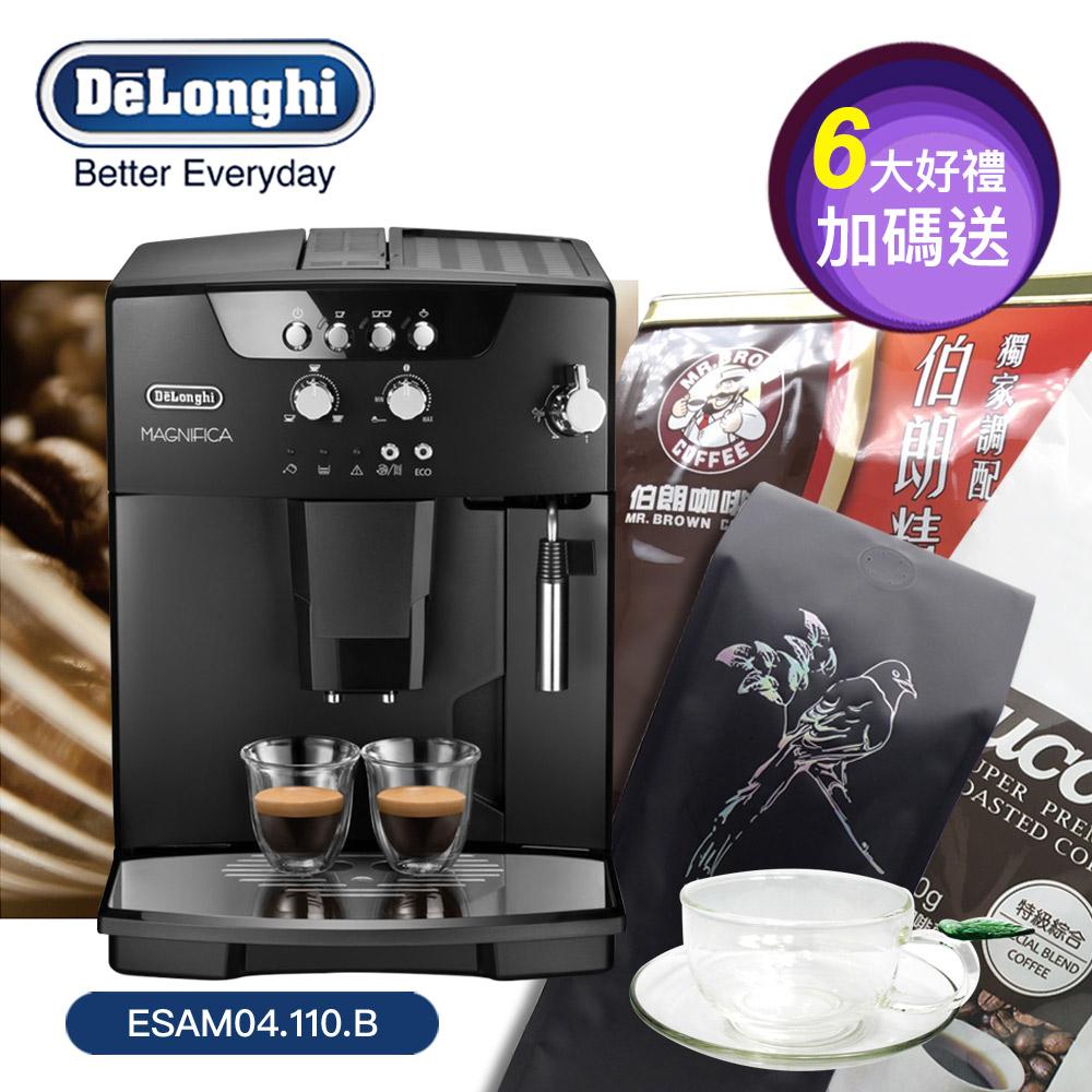 [義大利 DeLonghi] ESAM 04.110.B 豐采型 全自動義式咖啡機