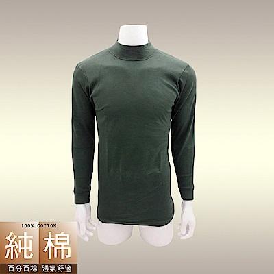 男內衣  名牌 純棉 長袖高領內衣  軍綠