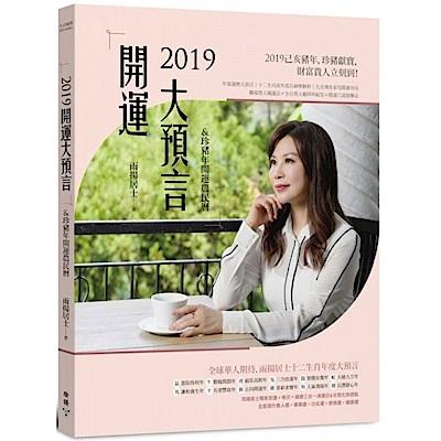 2019開運大預言&珍豬年開運農民曆(......