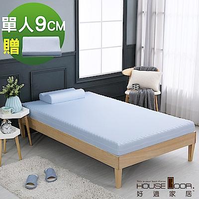House Door 水藍色舒柔尼龍表布9cm厚竹炭波浪式記憶床墊超值組-單人3尺