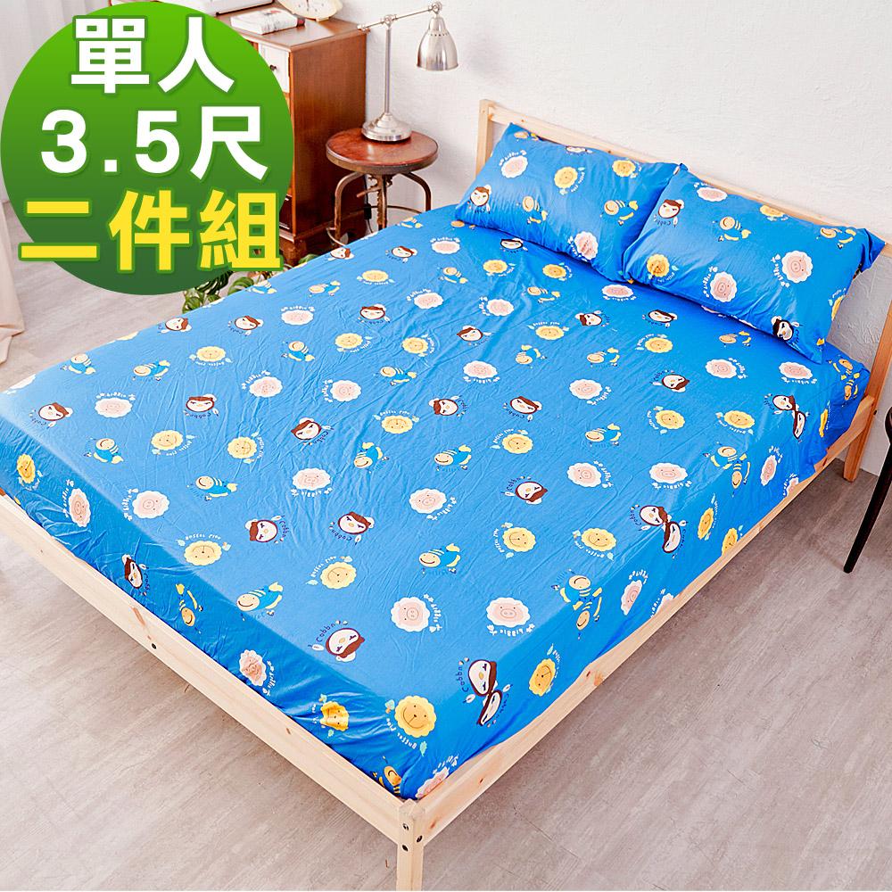 奶油獅-同樂會系列-精梳純棉床包二件組(宇宙藍)-單人加大3.5尺