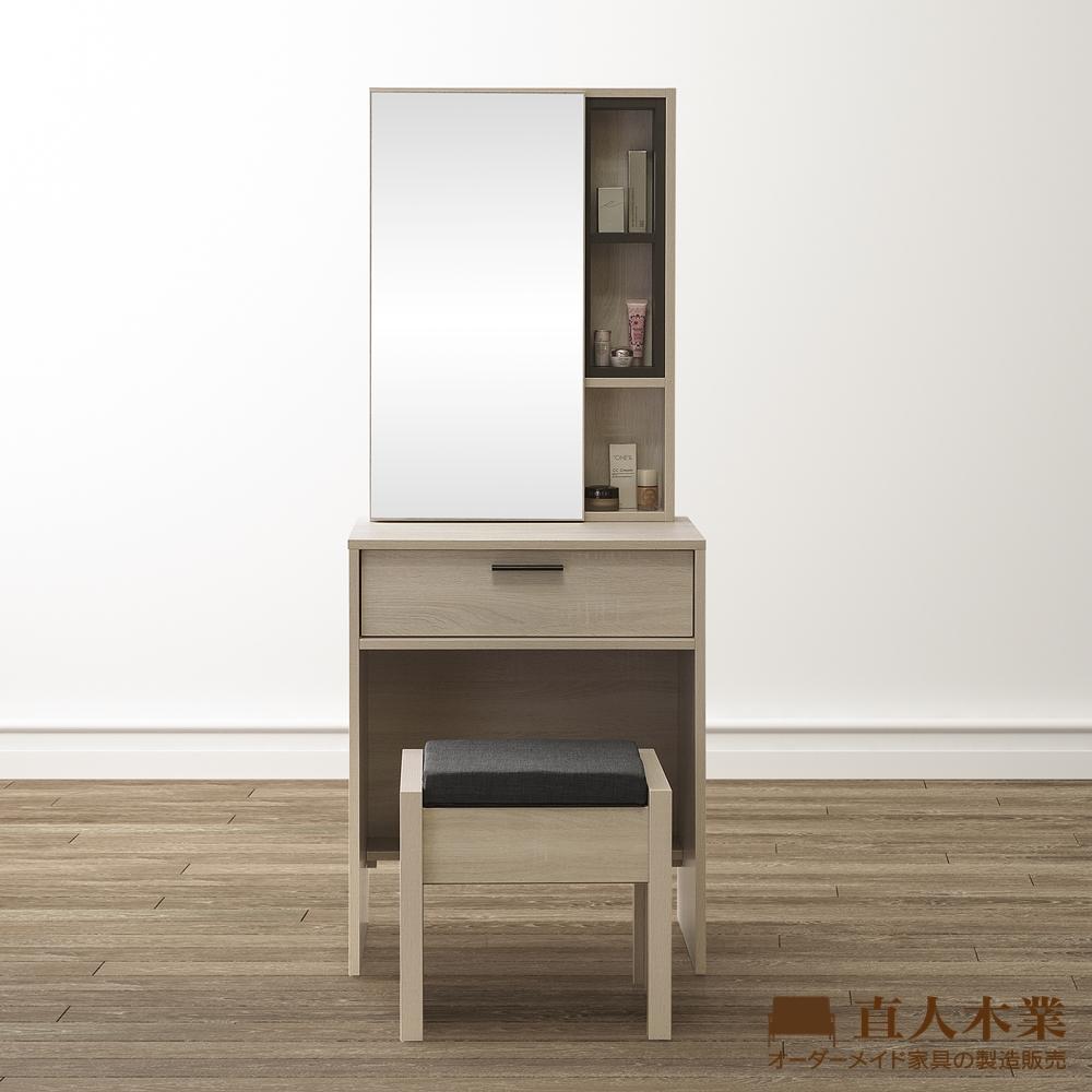 日本直人木業-BREN橡木洗白60CM化妝桌椅組(60x40x154cm)