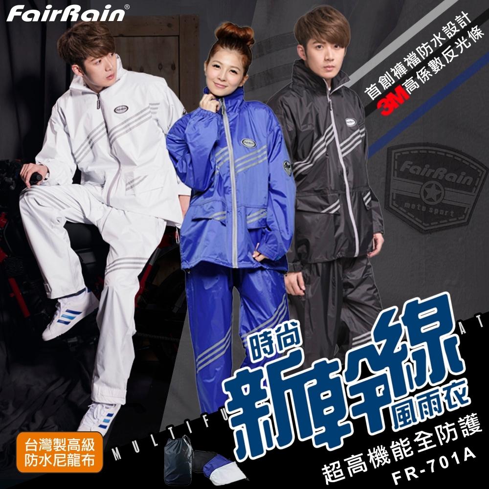 【飛銳FairRain】新幹線時尚風雨衣(第二代)