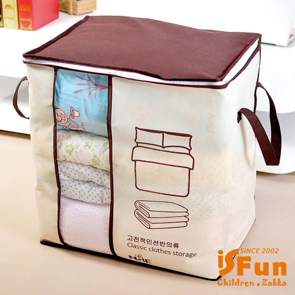 iSFun 簡約韓風 無紡布透視棉被收納袋 1入