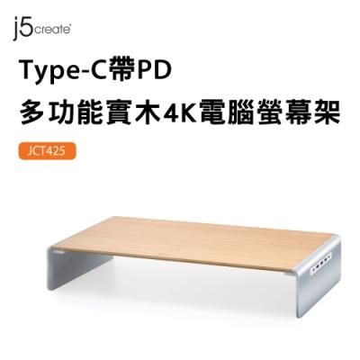j5create Type-C PD多功能實木4K螢幕架-JCT425