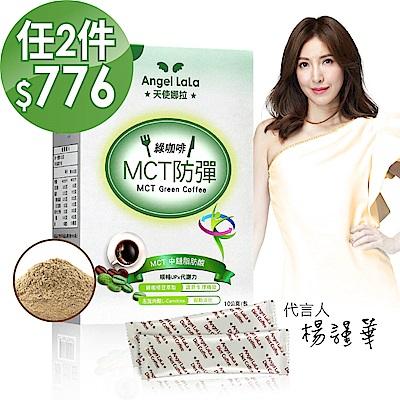Angel LaLa天使娜拉_MCT防彈綠咖啡(7包/盒)
