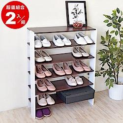 《HOPMA》DIY巧收加寬開放式五層鞋櫃(2入)-寬70 x深24 x高91cm