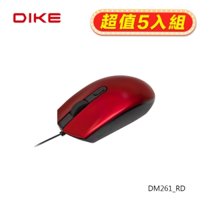 DIKE Quiescent DPI 可調靜音有線滑鼠 日曜紅 DM261RD 超值5入組