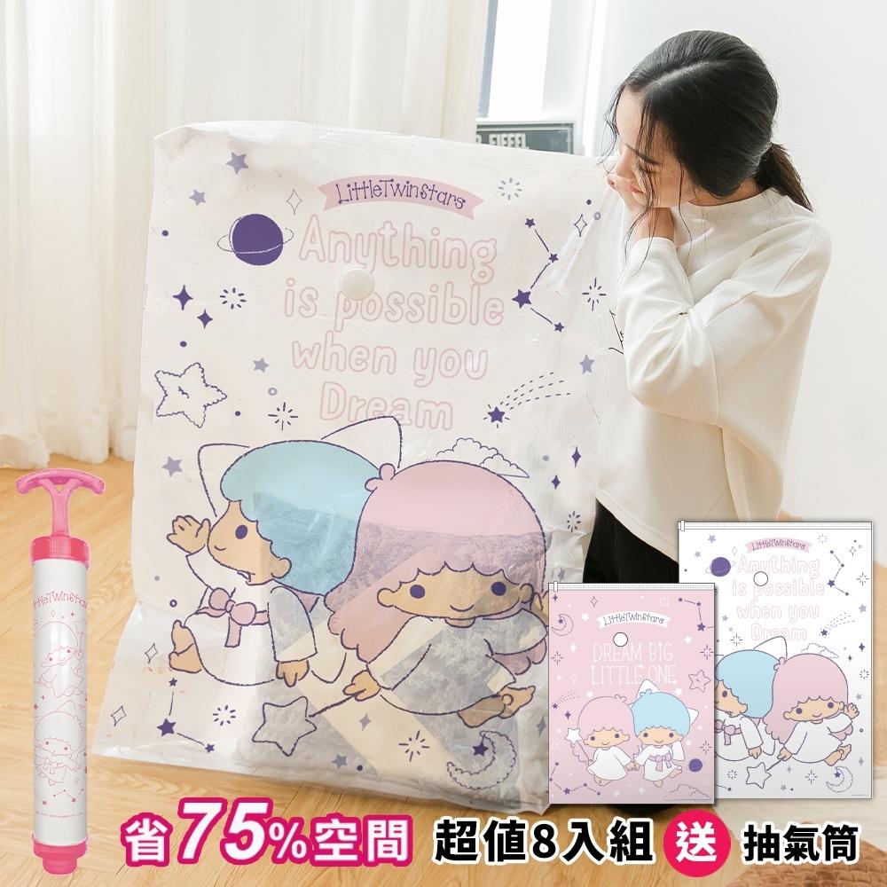 【收納皇后】Sanrio三麗鷗雙子星KIKI&LALA四大四中加厚款真空壓縮袋組/收納袋/防塵袋 (9件組)雙星仙子