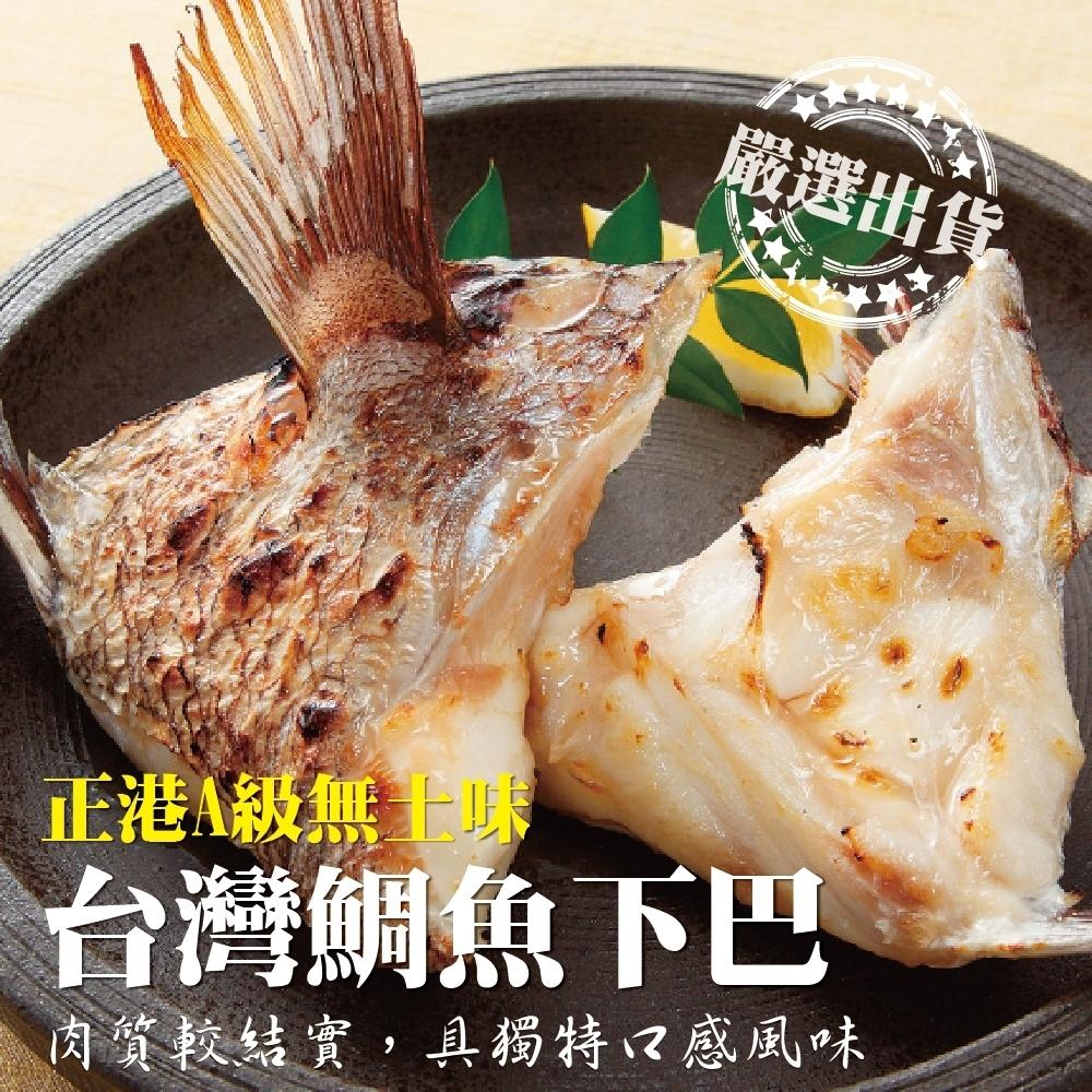 【海陸管家】台灣鮮嫩鯛魚下巴3包(每包9-10片/共約1kg)