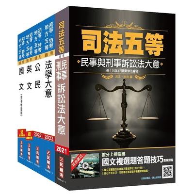 2021司法特考五等[錄事]套書(S051J21-1)