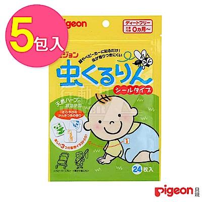 【任選】日本《Pigeon 貝親》防蚊蟲貼布【超值5組共120片】