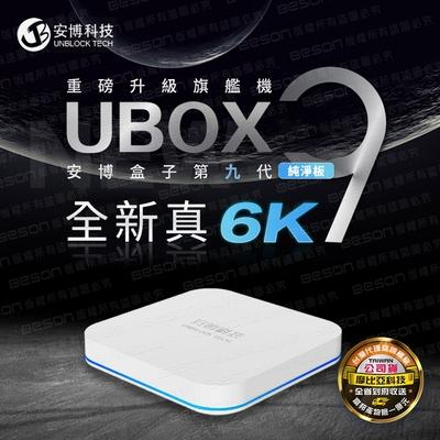 安博盒子 UBOX9 PRO MAX X11 藍牙多媒體機上盒 純淨版 台灣公司貨
