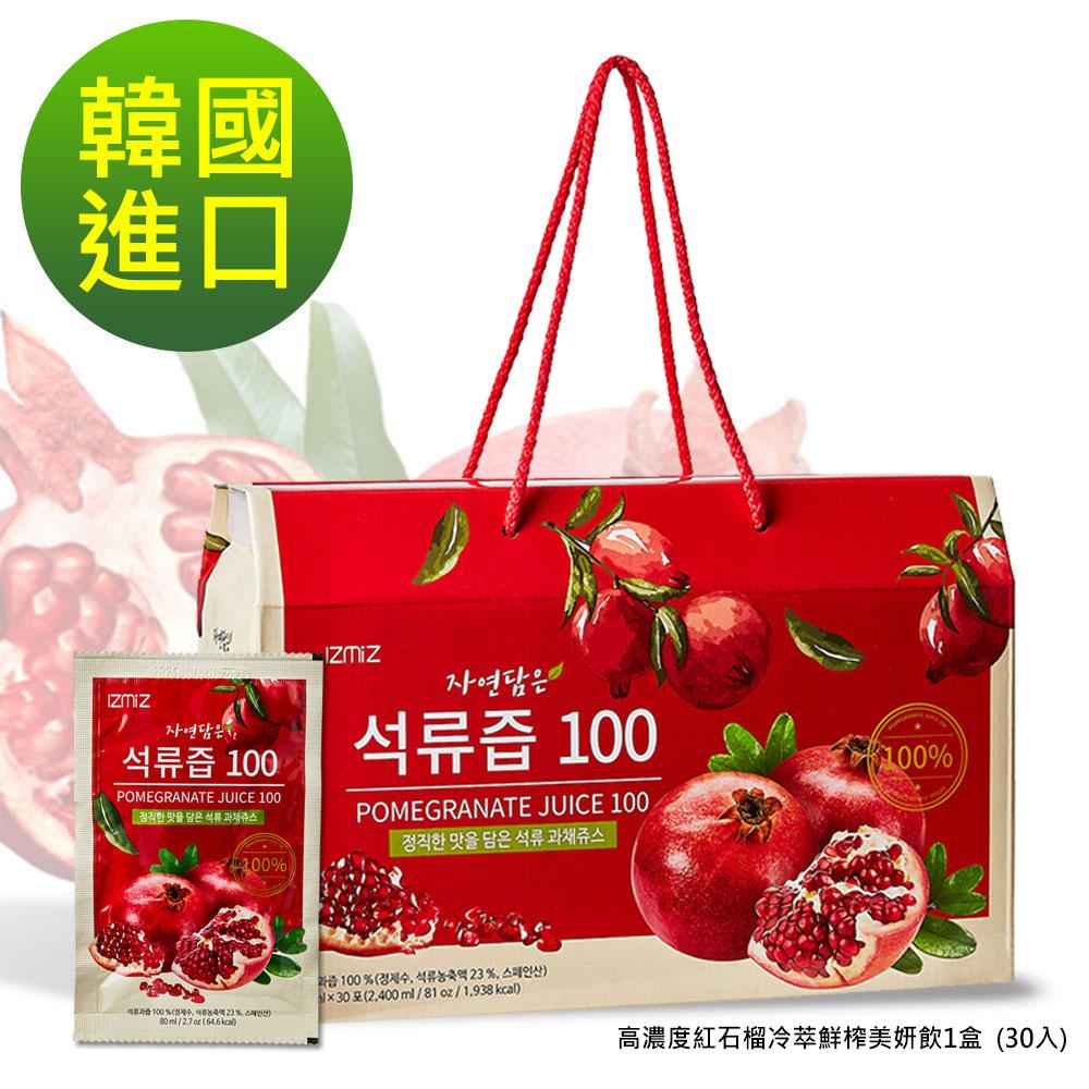 【韓國原裝IZMIZ】高濃度紅石榴冷萃鮮榨美妍飲1盒 (共30包)