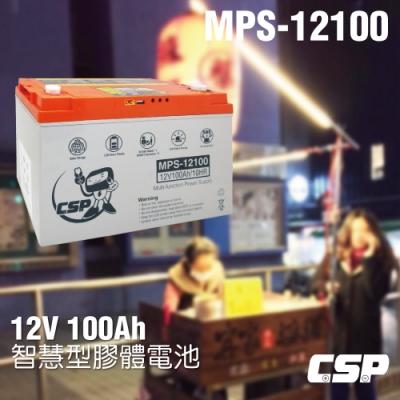 【CSP進煌】MPS12100智慧型膠體電池12V100Ah/非常適合露營.攤販.釣魚