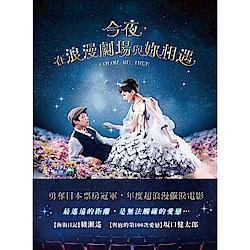 台日韓電影DVD超值80元起