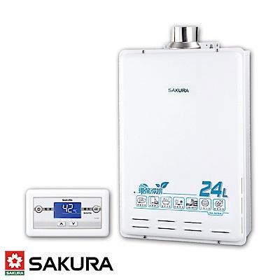 櫻花牌 24L環保減排智能恆溫強排熱水器SH-2470A(天然瓦斯)  限北北基桃中高配送