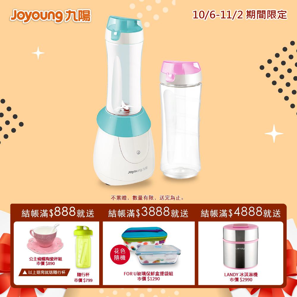 【限時優惠】九陽 時尚隨行杯果汁機 JYL-C18DM