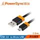 群加 PowerSync USB 2.0 A to Micro USB 充電傳輸線