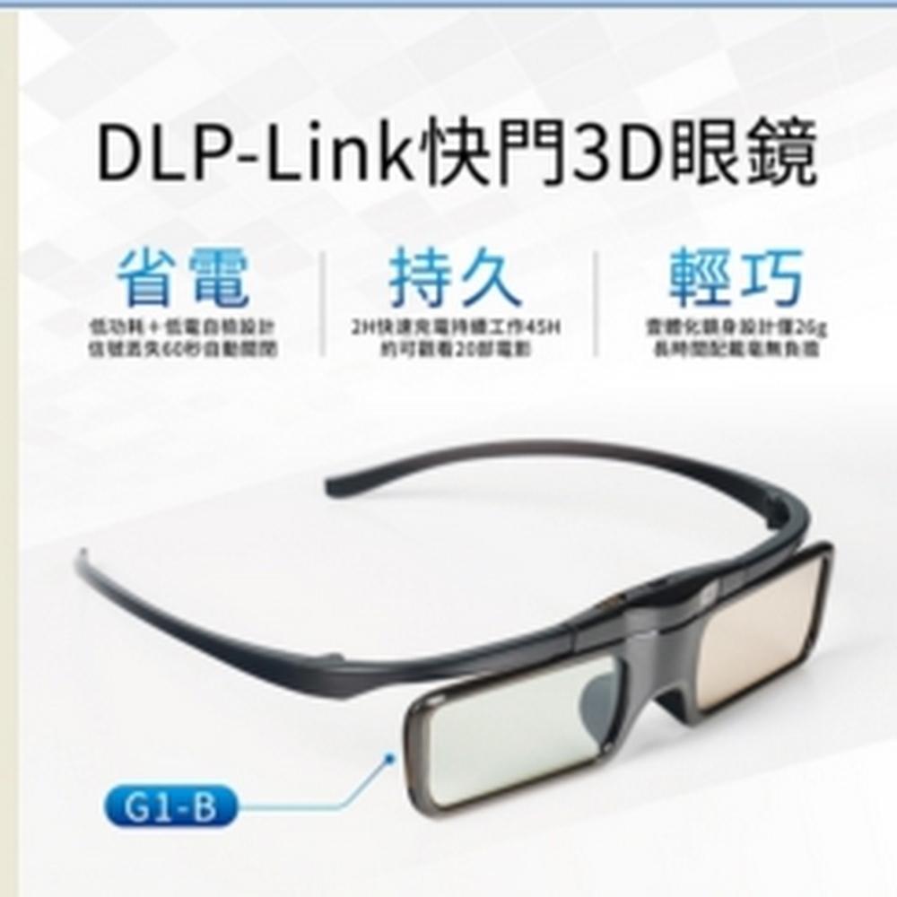 Elite Screens 億立銀幕 主動快門式3D眼鏡