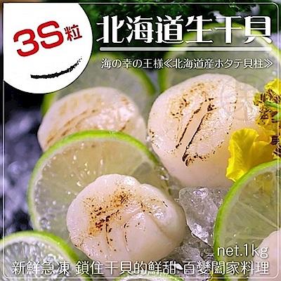 【海陸管家】日本北海道頂級3S干貝(每盒12粒/共約300g) x1盒