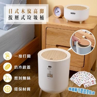 DaoDi DIY木紋高腳按壓垃圾桶7L(贈可愛造型貼紙 帶蓋垃圾桶 彈蓋垃圾桶 收納桶)
