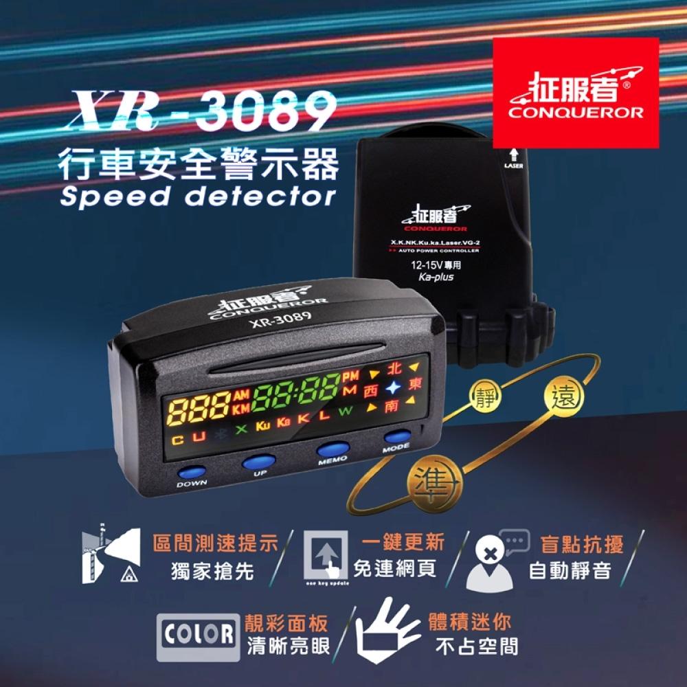 征服者 XR-3089 行車安全警示器 (警示器+分離式雷達)【凱騰】