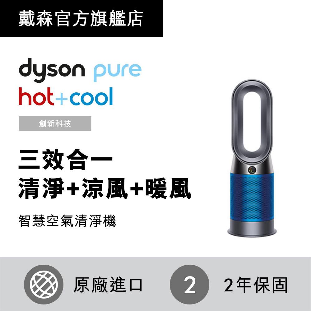 Dyson戴森 Pure Hot+Cool 三合一涼暖空氣清淨機 HP04 科技藍