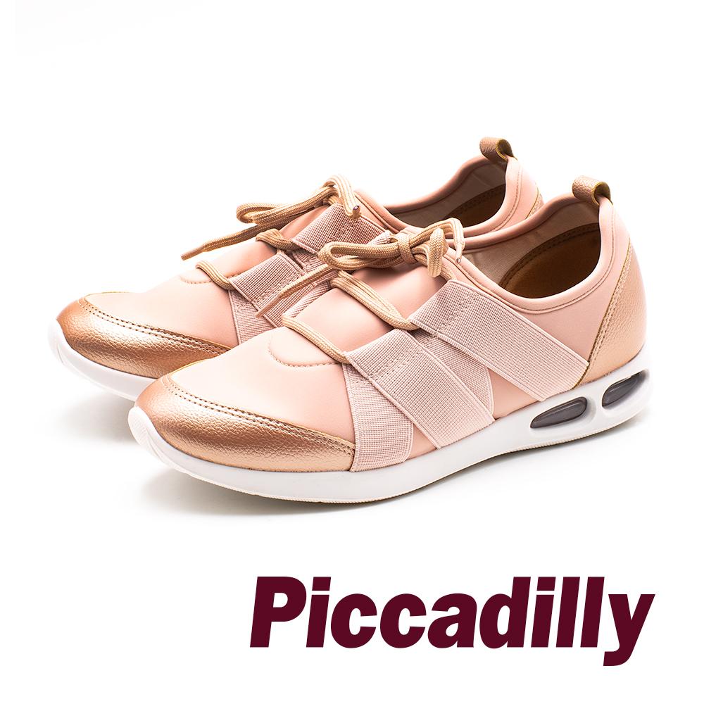 Piccadilly 舒適柔軟 輕量氣墊感運動鞋 女鞋- 玫瑰金粉 ( 另有深藍 )